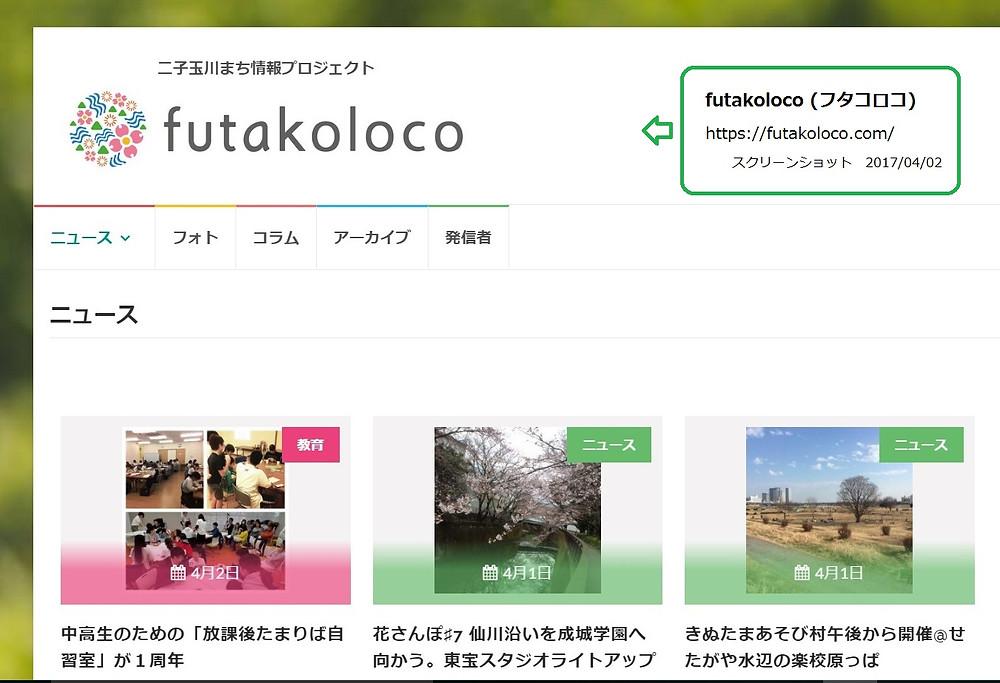 「futakoloco」スクリーンショット