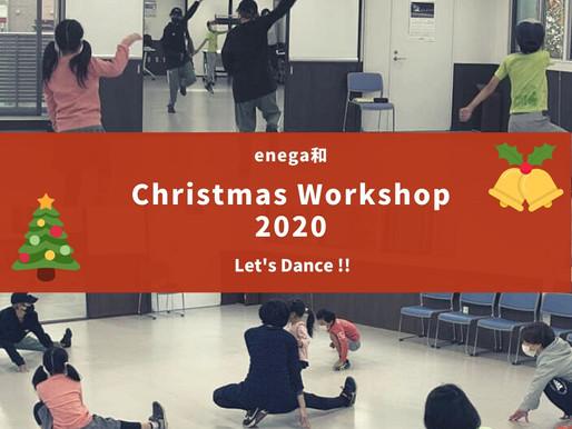 クリスマスワークショップ <ダンス>