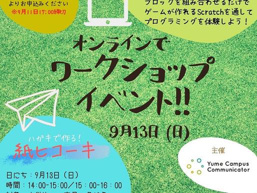 【外部イベントの御紹介】9/13(日)小学生向けオンラインワークショップ