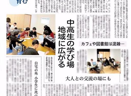 日経新聞に自習室が紹介されました
