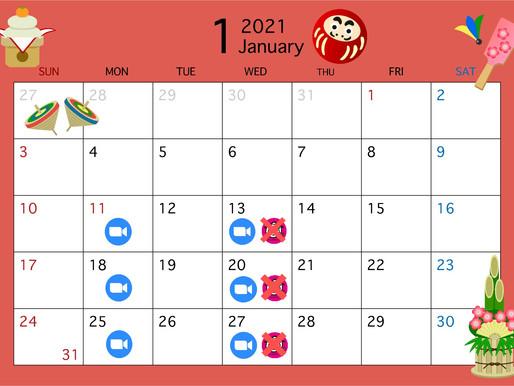 2021年1月 自習室スケジュール