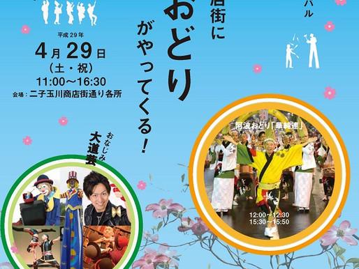 4/29 花みず木フェスティバル