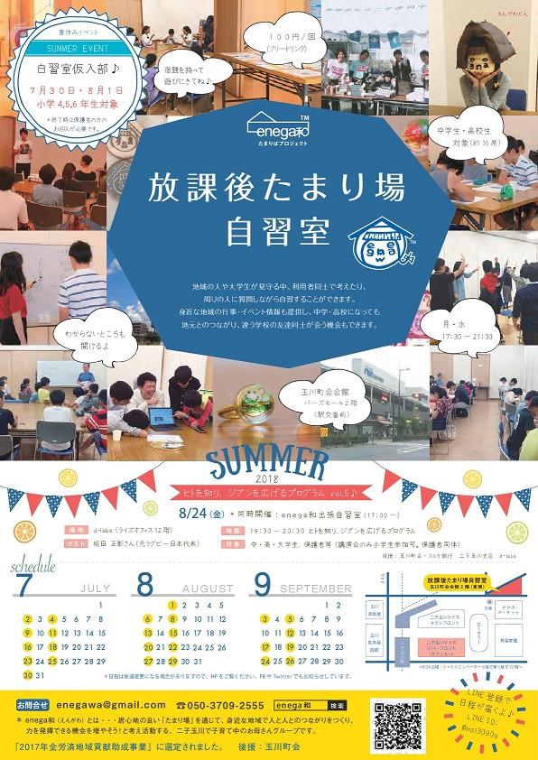 放課後たまり場自習室 2018年夏 チラシ