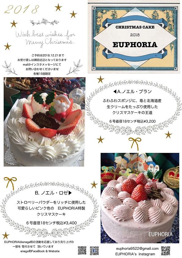 EUPHORIAクリスマスケーキ