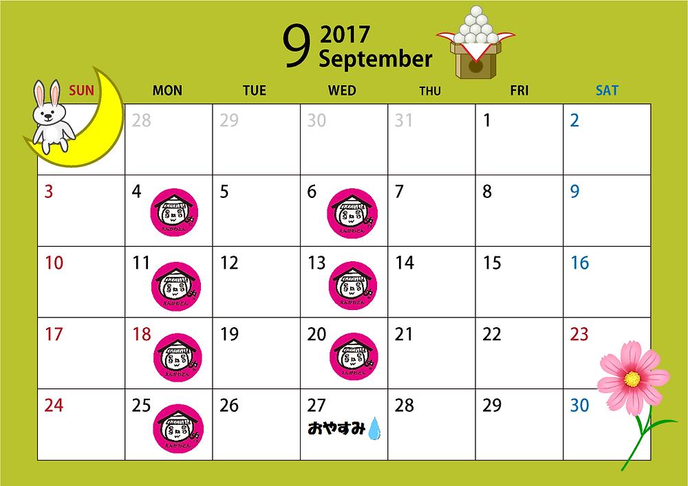 2017年9月 自習室カレンダー