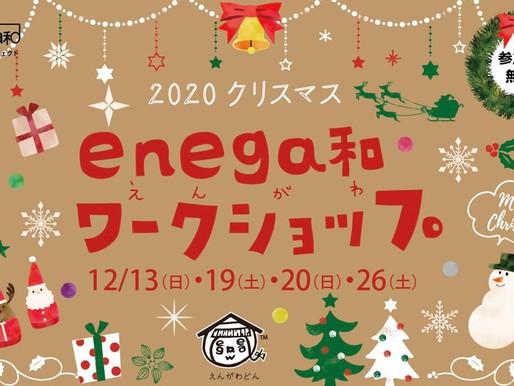 クリスマスワークショップ~まだ間に合います!