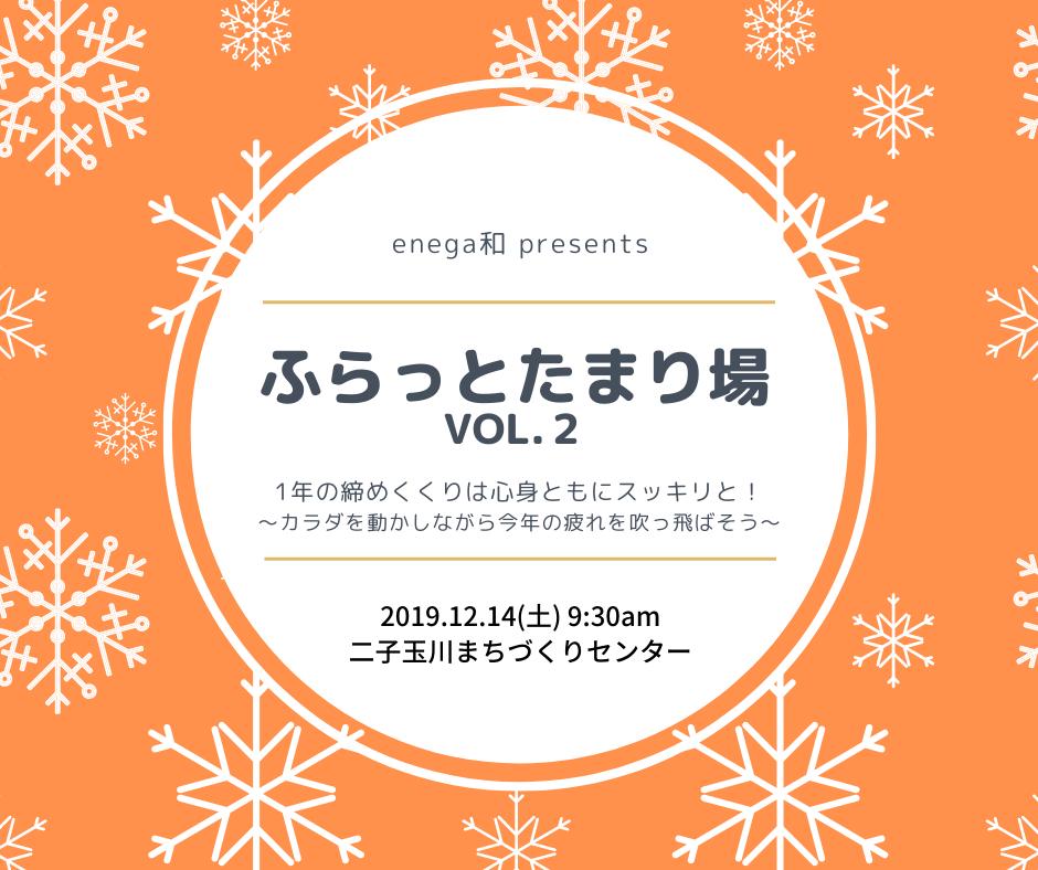ふらっとたまり場 2019/12/14