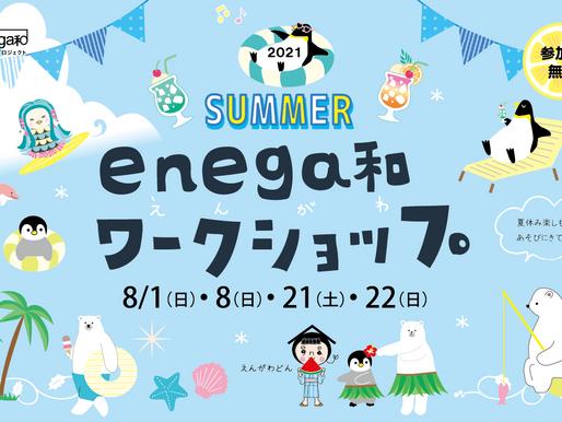 夏休みワークショップ2021 開催します!