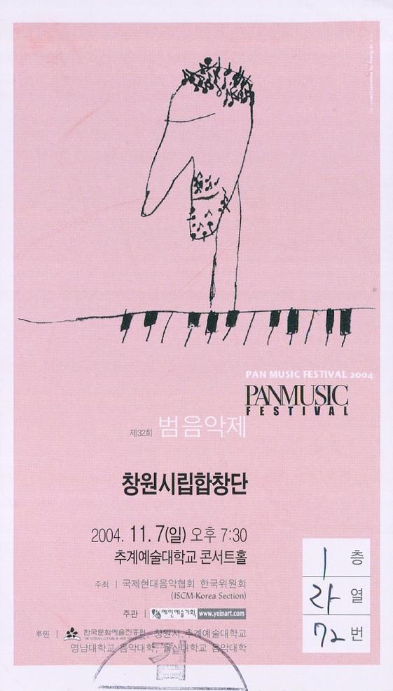 Panmusic Festival 2004