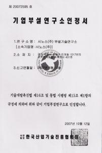 Certificate of R&D Center