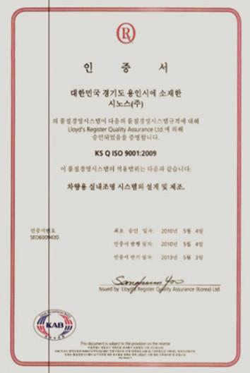KSQ ISO 9001:2009
