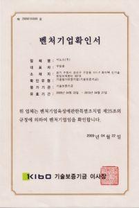 Certificate of Venture Business