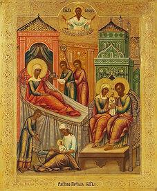 Рождество Пресвятой Богородицы.jpg