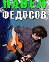 Федосов.jpg