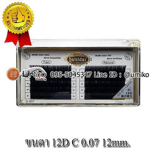 ขนตา 12D รุ่น D-007 0.07 C 12mm.