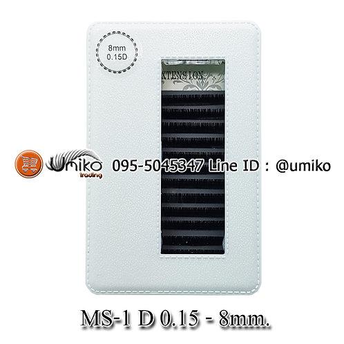 ขนตา MS-1 D 0.15 8mm.