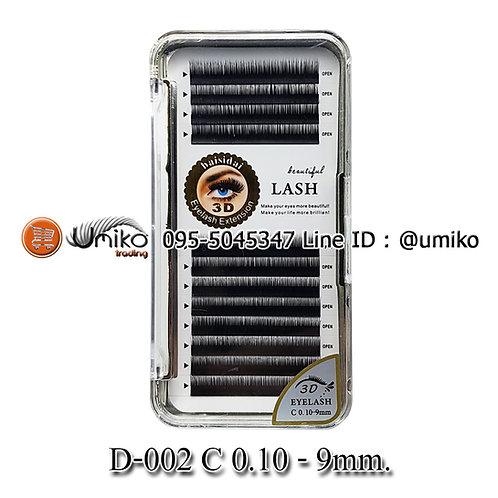 ขนตาเส้นไหม 3D D-002 C 0.10 9mm.