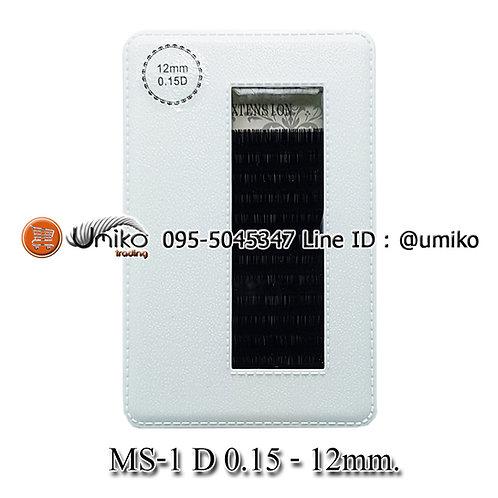 ขนตา MS-1 D 0.15 12mm.