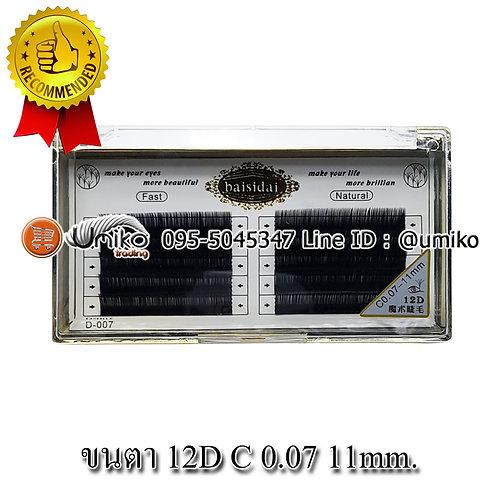 ขนตา 12D รุ่น D-007 0.07 C 11mm.