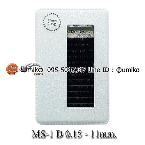 ขนตา MS-1 D 0.15 11mm.