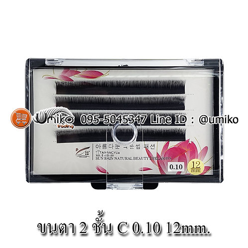 ขนตาสองชั้น II-03-20 C 0.10 12mm.