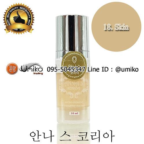 สี AnnaS Korea 18.Skin