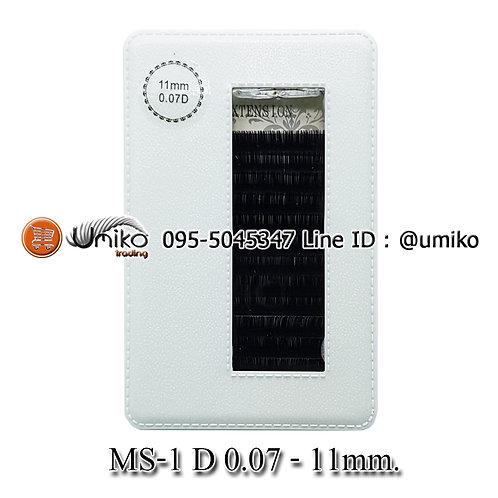 ขนตา MS-1 D 0.07 11mm.