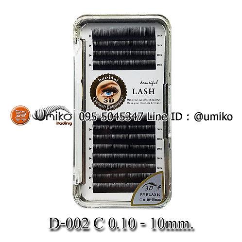 ขนตาเส้นไหม 3D D-002 C 0.10 10mm.