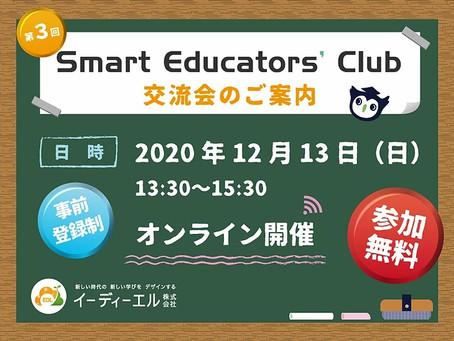 【過去最大規模】第3回 Smart Educators' Club交流会開催レポート♫