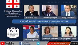 26 სექტემბერი, 17:00 საათზე სამხრეთ კავკასია | მრავალეროვანი საქართველო (Ru/Ge)