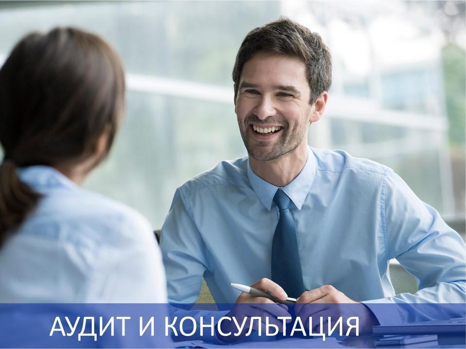 Аудит и консультация