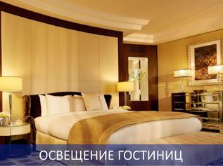 Освещение гостиниц