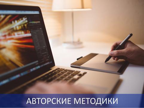 Авторские методики