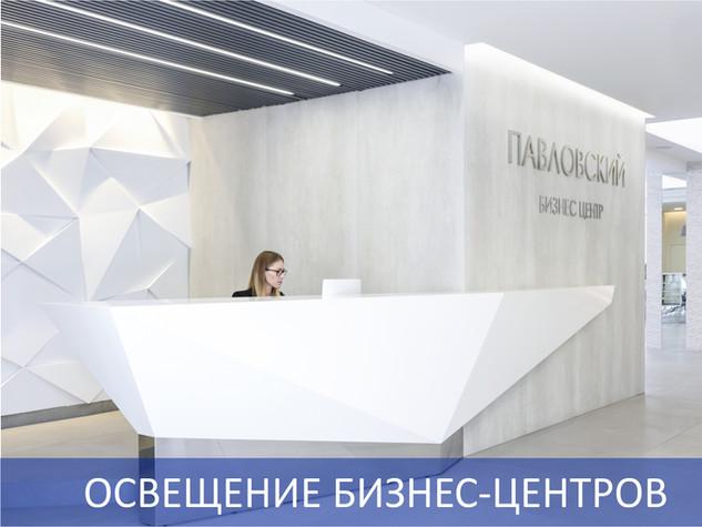 Освещение бизнес-центров