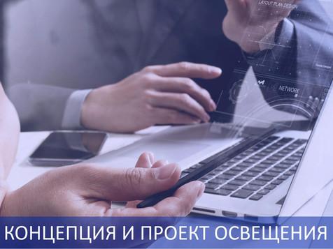 Концепция расчет и проект