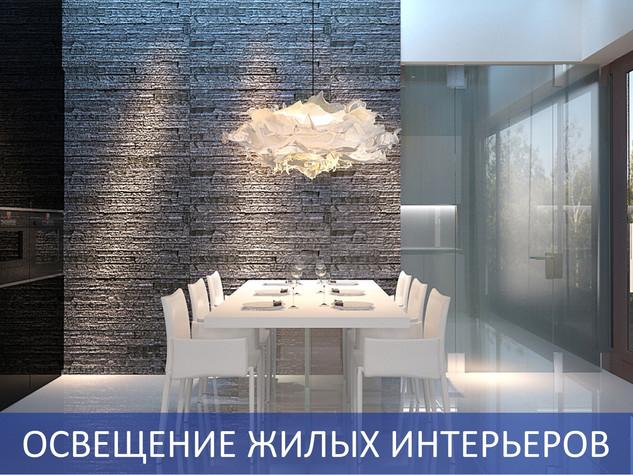 Освещение жилых интерьеров