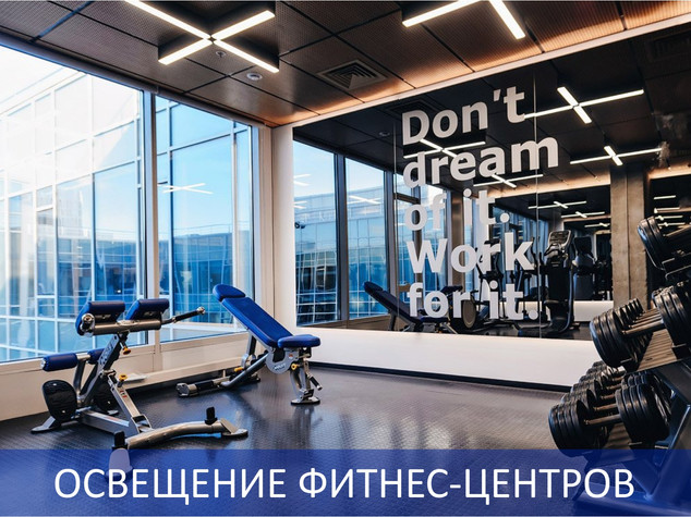 Освещение фитнес-центров