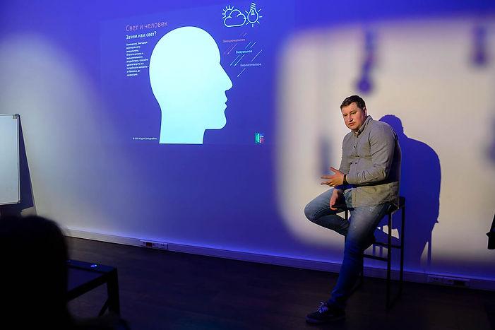 Лекции по светодизайну в Москве