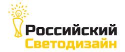 Российский светодизайн