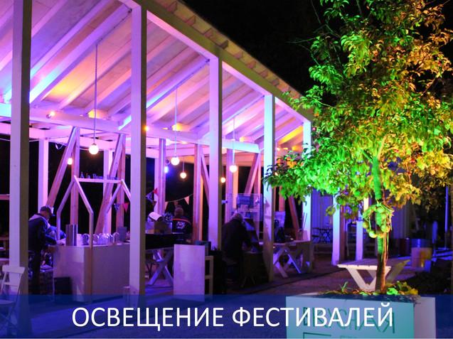 Освещение фестивалей