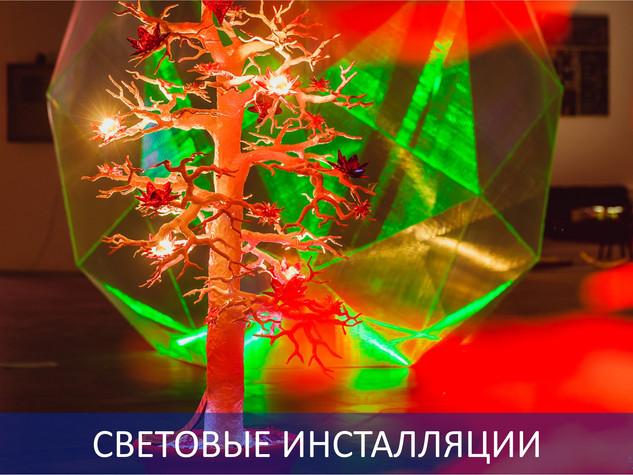 Световые инсталляции