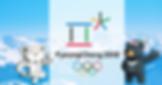평창 올림픽 캐릭터.png