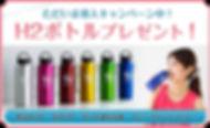 堺市、フィットネスジム・水素水キャンペーン