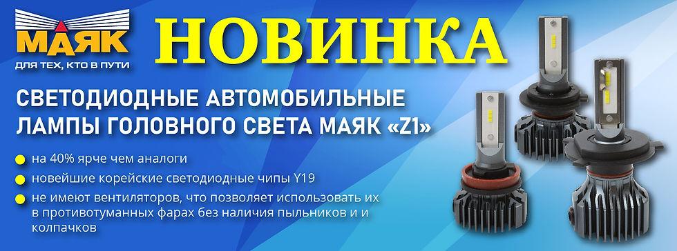 Баннер Z1-03-01.jpg