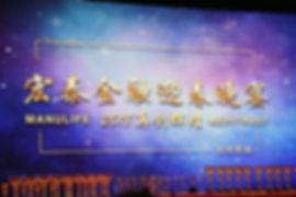 Hong Tai 2018.JPG