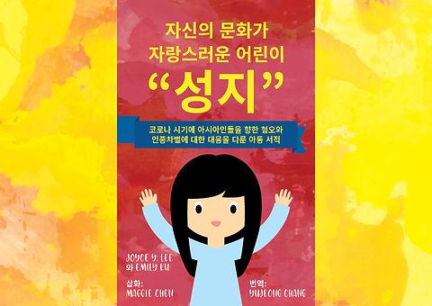 Korean 960 x 680 2.jpg