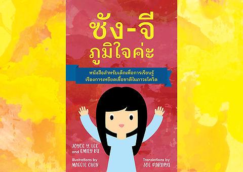 Thai 960 x 680.jpg