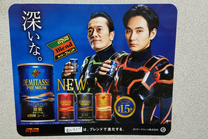 A canned coffee ad featuring Japanese John Cusack