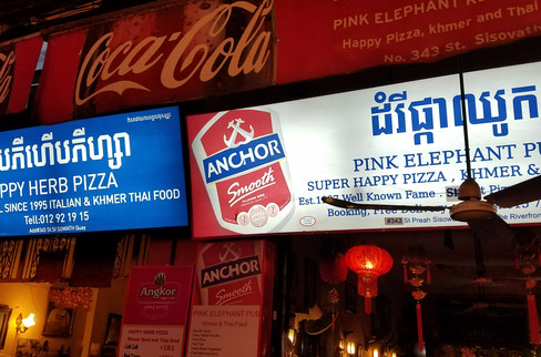 There are two popular Cambodian beers, Angkor and Anchor, which are pronounced nearly identically. Unfortunately Anchor is notably crappier tasting.