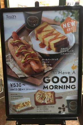 Breakfast hotdog ad (?)